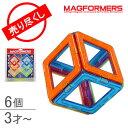 【赤字売切り価格】マグフォーマー おもちゃ スタンダード 6...