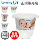 タミータブ Tummy Tubs ベビーバス Tummy T...