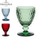 Villeroy & Boch ビレロイ&ボッホ Boston coloured White wine glass グリーン レッド ブルー あす楽