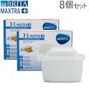 ブリタ Brita マクストラプラス カートリッジ 8個セット 1032365 Maxtra Plus 4 x2 浄水器 整水器 交換フィルター 5%還元 あす楽