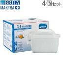 ブリタ Brita マクストラプラス カートリッジ 4個セット 4006387075262 Maxtra Plus 4 浄水器 整水器 交換フィルター 5%還元 あす楽