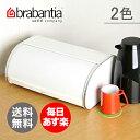 Brabantia (ブラバンシア) フードストレージ ロールトップ ブレッドビン Food Storage - Roll Top Bread Bin (380327.173325) 新生活