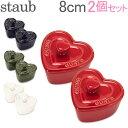 ストウブ 鍋 Staub ミニ ココットハート 2個セット 40511-09 XS Mini Cocotte heart 2er Set 耐熱 オーブン あす楽