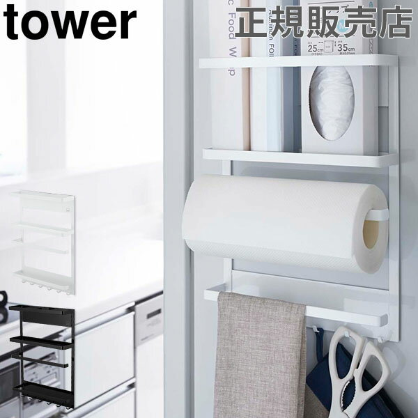 山崎実業 キッチンペーパーホルダー マグネット冷蔵庫サイドラック
