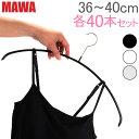 マワ MAWA ハンガー 各40本セット エコノミック 36cm 40cm マワハンガー mawaハンガー すべらない まとめ買い 機能的 インテリア 新生活 あす楽