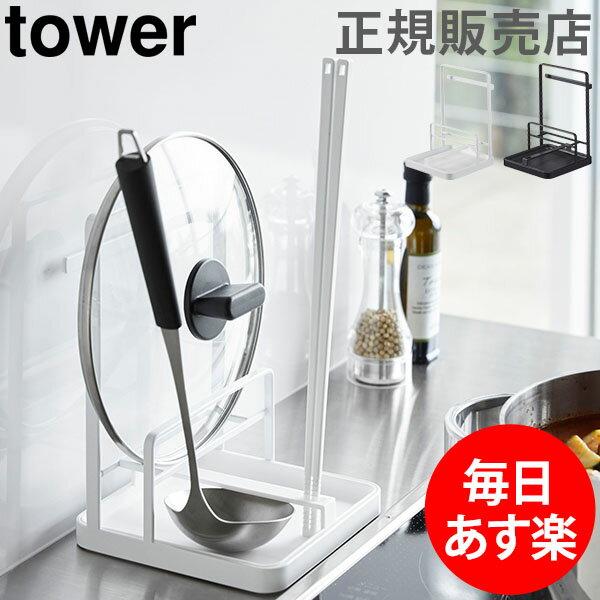 鍋蓋&キッチンツールスタンド tower