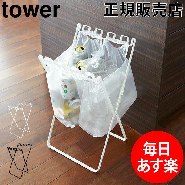山崎実業 ゴミ袋&レジ袋スタンド