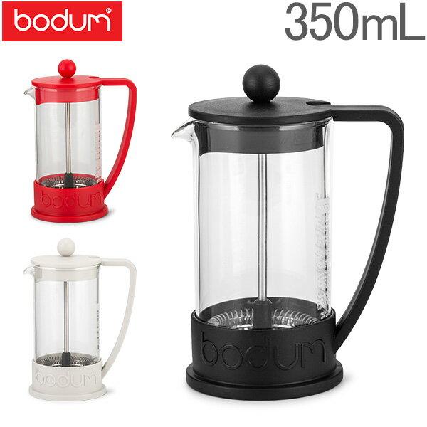 ボダム ブラジル フレンチプレス コーヒーメーカー