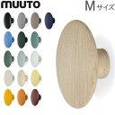 ムート Muuto THE DOTS COAT HOOKS ザ ドッツ コートフック Mサイズ 壁掛け コートハンガー 北欧 雑貨 インテリア おしゃれ コート掛け ウォールハンガー あす楽