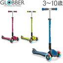 グロッバー Globber エリート デラックス ライト キックスクーター 子供用 3輪 キックボード 乗用玩具 乗り物 キッズ 三輪車 子供 足けり