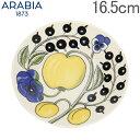 【最大3 OFFクーポン 2/24まで】アラビア 皿 パラティッシ 16.5cm 165mm プレート フラット 食器 調理器具 フィンランド 北欧 柄 贈り物 64 1180 008948 7 Arabia PARATIISI COLORED plate flat 新生活