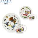 アラビア Arabia ムーミン チルドレン セット プレート & マグ セット MOOMIN Children's set カップ 皿 食器 北欧 マグカップ 食器セット