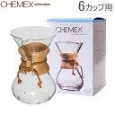 【5%還元】【あす楽】Chemexケメックスコーヒーメーカーマシンメイド6カップ用ドリップ式CM-6A