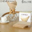 【5%還元】【あす楽】Chemexケメックスコーヒーメーカーフィルターペーパー6カップ用ナチュラル(無漂白タイプ)100枚入濾紙FSU-100