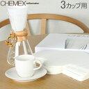 【5%還元】【あす楽】Chemexケメックスコーヒーメーカーフィルターペーパー3カップ用ボンデッド100枚入濾紙FP-2