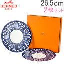エルメス Hermes ブルーダイユール ディナープレート 26.5cm HE030001P BLEUS D AILLEURS Dinner Plate 高級 テーブルウェア プレート 皿 食器