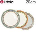 イッタラ 皿 オリゴ 20cm 北欧ブランド インテリア 食器 デザイン プレート iittala ORIGO Plate