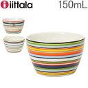 イッタラ ボウル オリゴ 150ml 0.15L 北欧ブランド インテリア 食器 デザイン お洒落 スナック iittala ORIGO snack bowl 新生活