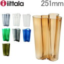 イッタラ iittala アルヴァ・アアルト Aalto フラワーベース 花瓶 251mm インテリア ガラス 北欧 フィンランド シンプル おしゃれ Vase あす楽
