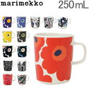 【GWもあす楽】 マリメッコ Marimekko マグカップ 250mL ウニッコ / シイルトラプ...