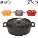 ストウブ 鍋 Staubピコココットオーバル Oval 27cm ホーロー 鍋 なべ 調理器具 キッチン用品