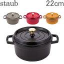 ストウブ 鍋 Staubピコ ココットラウンド Rund 22cm ホーロー 鍋 なべ 調理器具 キッチン用品 新生活