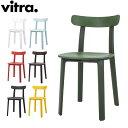 ヴィトラ Vitra オールプラスチックチェア イス 椅子 All Plastic Chair ダイニングチェア おしゃれ カフェ シンプル デザイン