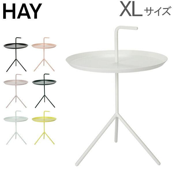 【年末年始もあす楽】 ヘイ テーブル DLM サイドテーブル XL インテリア コーヒーテーブル 北欧 Hay Furniture DLM, Don't Leave Me design Thomas Bentzen【5%還元】