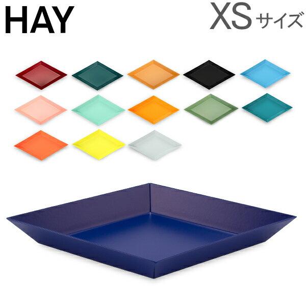 【あす楽】ヘイ Hay カレイド XSサイズ トレー Kaleido トレイ 北欧 雑貨 インテリア アクセサリー置き 小物 収納【5%還元】