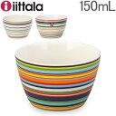 イッタラ ボウル オリゴ 150ml 0.15L 北欧ブランド インテリア 食器 デザイン お洒落 スナック iittala ORIGO snack bowl 5%還元 あす楽