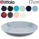 イッタラ Iittala ティーマ Teema 17cm プレート 北欧 フィンランド 食器 皿 インテリア キッチン 北欧雑貨 Plate 5%還元 あす楽の写真