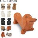 【全品P5倍 6/30 23:59迄】リサ・ラーソン LISA LARSON 置物 ミニケンネル Minikennel 1310 動物 犬 オブジェ 北欧 おしゃれ インテリア リサ ラーソン 5%還元 あす楽