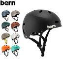 【あす楽】バーン Bern ヘルメット メーコン オールシーズン 大人 自転車 スノーボード スキー スケボー VM2E Macon スケートボード BMX【5%還元】