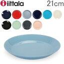 【全品あす楽】イッタラ Iittala ティーマ Teema 21cm プレート 北欧 フィンランド 食器 皿 インテリア キッチン 北欧雑貨 Plate