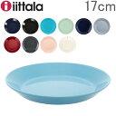 イッタラ Iittala ティーマ Teema 17cm プレート 北欧 フィンランド 食器 皿 インテリア キッチン 北欧雑貨 Plate