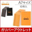 ロディア・ブロック ( ブロックロディア ) メモ帳 / ブロックメモ 【横罫 タイプ】 No.11
