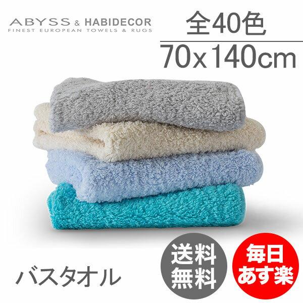 【3%OFFクーポン】アビス&ハビデコール Abyss&Habidecor バスタオル 全40色 高級エジプト綿100% 上質な肌触り ボリューム Super Pile (スーパーパイル) 70×140cm ホテル仕様