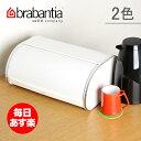 【5%OFFクーポン】Brabantia (ブラバンシア) フードストレージ ロールトップ ブレッドビン Food Storage - Roll Top Bread Bin (380327.173325) 新生活