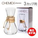 RoomClip商品情報 - 【5%OFFクーポン 87時間限定】 Chemex ケメックス コーヒーメーカー マシンメイド 3カップ用 ドリップ式 CM-1C