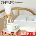 Chemex ケメックス コーヒーメーカー フィルターペーパー 3カップ用 ボンデッド 100枚