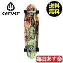 【全品365日あす楽対応!】Carver Skateboards カーバースケートボード Complete スケボー コンプリートデッキ