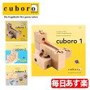 【お1人様1点限り】Cuboro キュボロ (クボロ) Book cuboro キュボロブック1 (解説) キッズ・木のおもちゃ・積み木