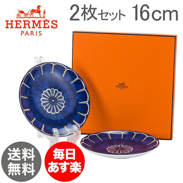 エルメス Hermes ブルーダイユール ブレッド&バタープレート 16cm HE030012P BLEUS D AILLEURS B&B Plate 高級 テーブルウェア プレート 皿 食器 新生活