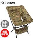 RoomClip商品情報 - ヘリノックス Helinox 折りたたみイス タクティカルチェア Multicam Tactical Chair アウトドア キャンプ 釣り