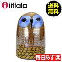 iittala イッタラ Birds by Toikka バード バイトゥイッカ Owlet 4506 北欧 インテリア
