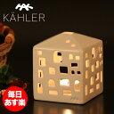 RoomClip商品情報 - ケーラー キャンドルホルダー S アーバニア ホワイト お洒落 インテリア リラックス 12440 Kahler