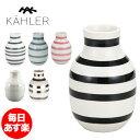 RoomClip商品情報 - ケーラー Kahler オマジオ フラワーベース スモール 12.5cm 花瓶 磁器 Omaggio vase H125 花びん ベース 北欧雑貨