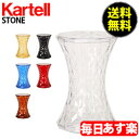 Kartell (カルテル) EU正規品 ストーン STONE 8800 スツール 椅子 チェア