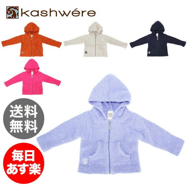 カシウェアベビーパーカーベビージャケット12〜24ヶ月赤ちゃん用デザイン機能性可愛いKASHWERE