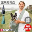 4 レイジー レッグス 4 Lazy Legs キャリーバッグ ペットスリング 8718144960 PET CARRIER POCKET CANVAS 抱っこ紐 小型 犬 猫 正規販売店